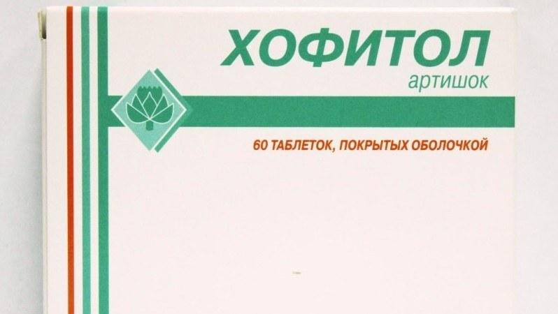 Лекарство для печени Хофитол