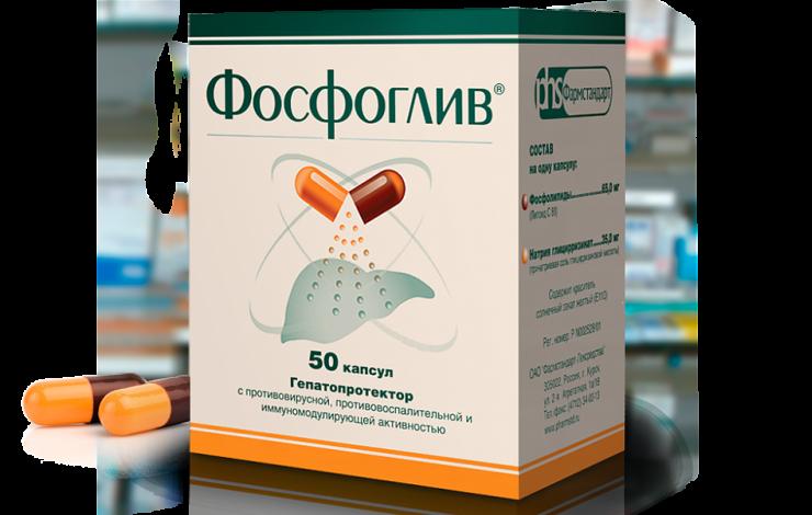 Лекарство для печени Фосфглив