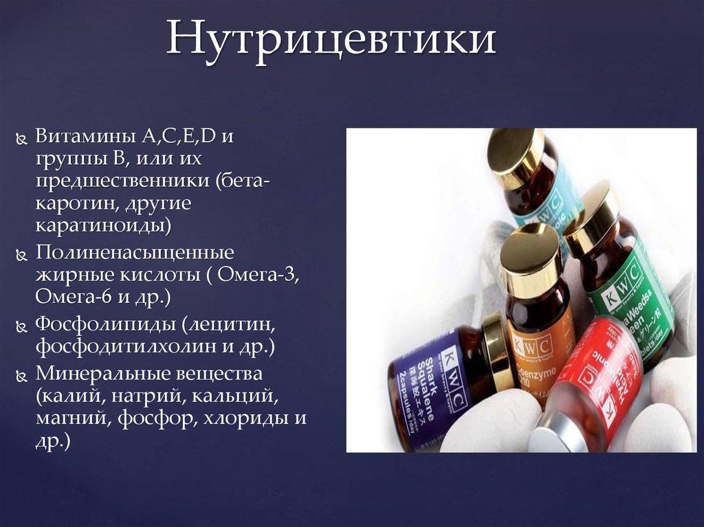Нутрицевтики